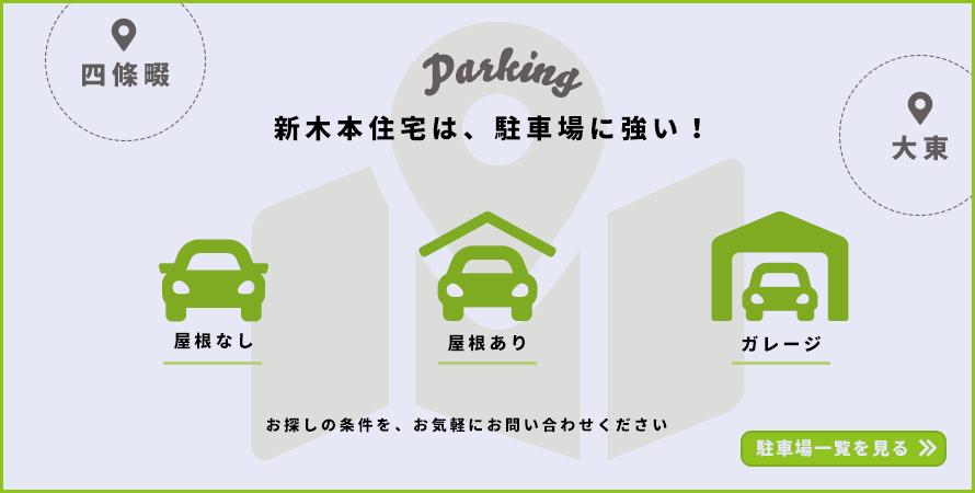 四條畷周辺の駐車場