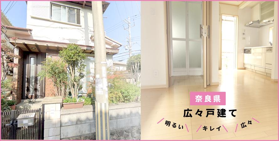 奈良の戸建